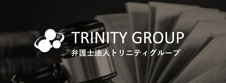 弁護士法人トリニティグループ