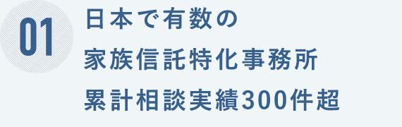 日本有数の家族信託特化事務所、相談実績300件超